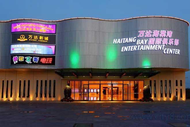 кинотеатр в Хайтан Бэй